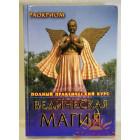 Раокриом «Ведическая магия»