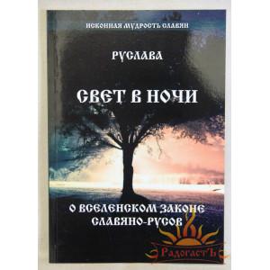 Руслава «Свет в ночи. О вселенском законе славяно-русов»