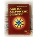 Амфитеатров В.Л. »Магия языческих славян»
