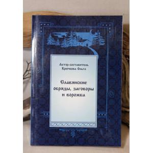 Крючкова Ольга «Славянские обряды, заговоры и ворожба»