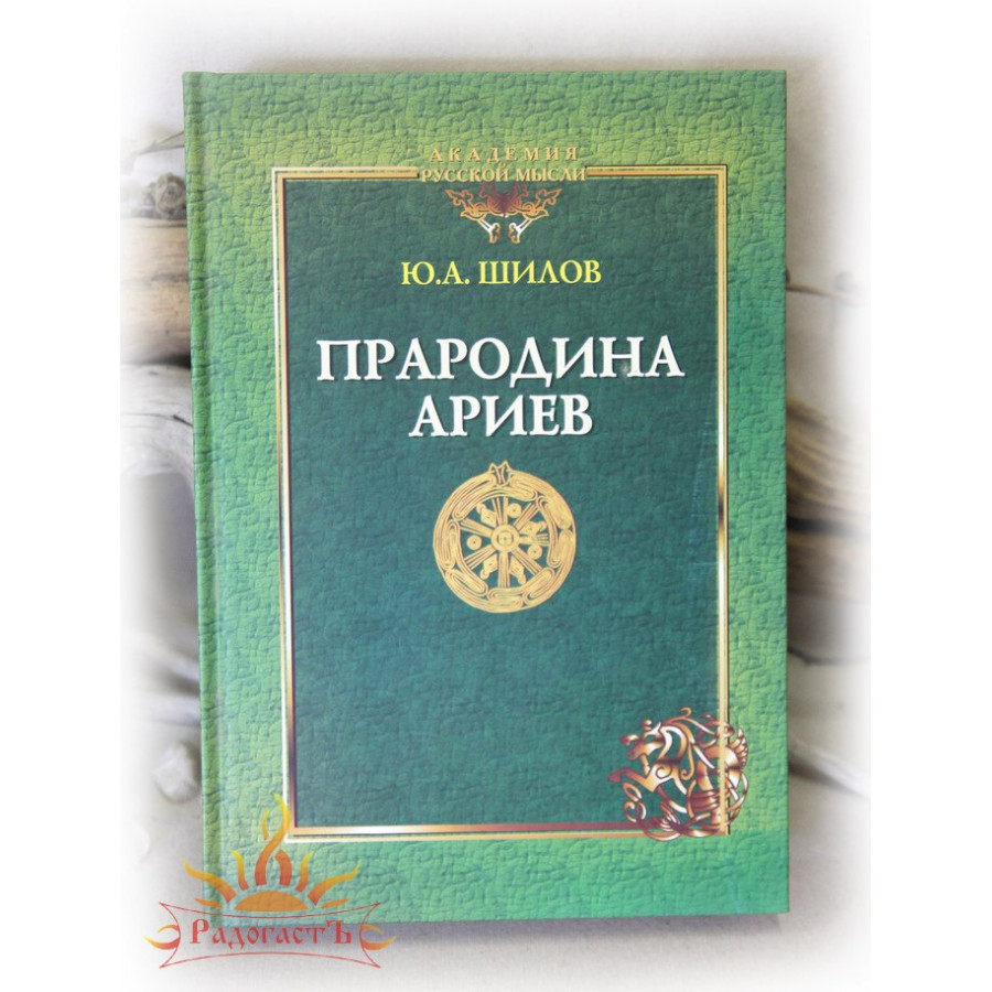 Шилов Ю.А. «Прародина ариев»