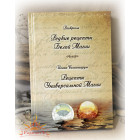 Раокриом «Редкие рецепты Белой Магии», Иоанн Солиснигрум «Рецепты Универсальной Магии»