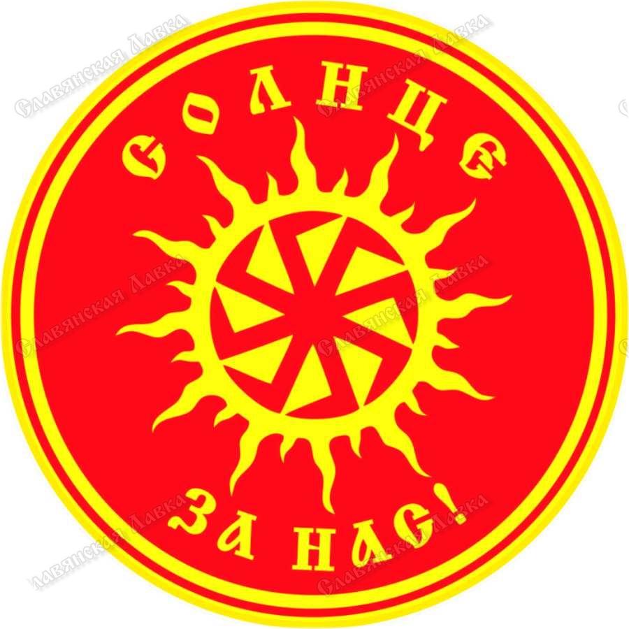 Славянская наклейка «Солнце за нас»