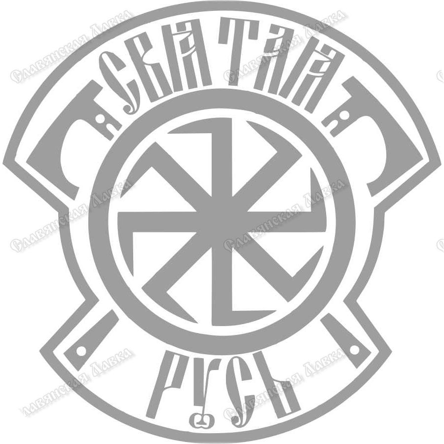 Славянская наклейка «Светая Русь»