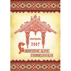 Славянский настенный календарь с праздниками на 2017 год