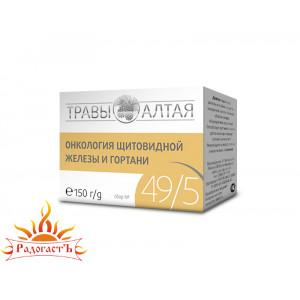 Травяной сбор №49/5 - Онкология щитовидной железы и гортани