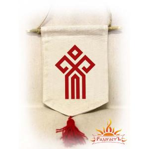 Славянский вымпел с символом Чура