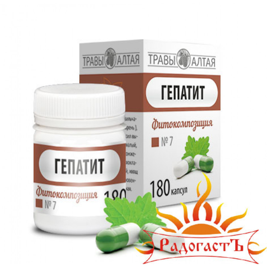 Экстракт трав в капсулах №7 - Гепатит