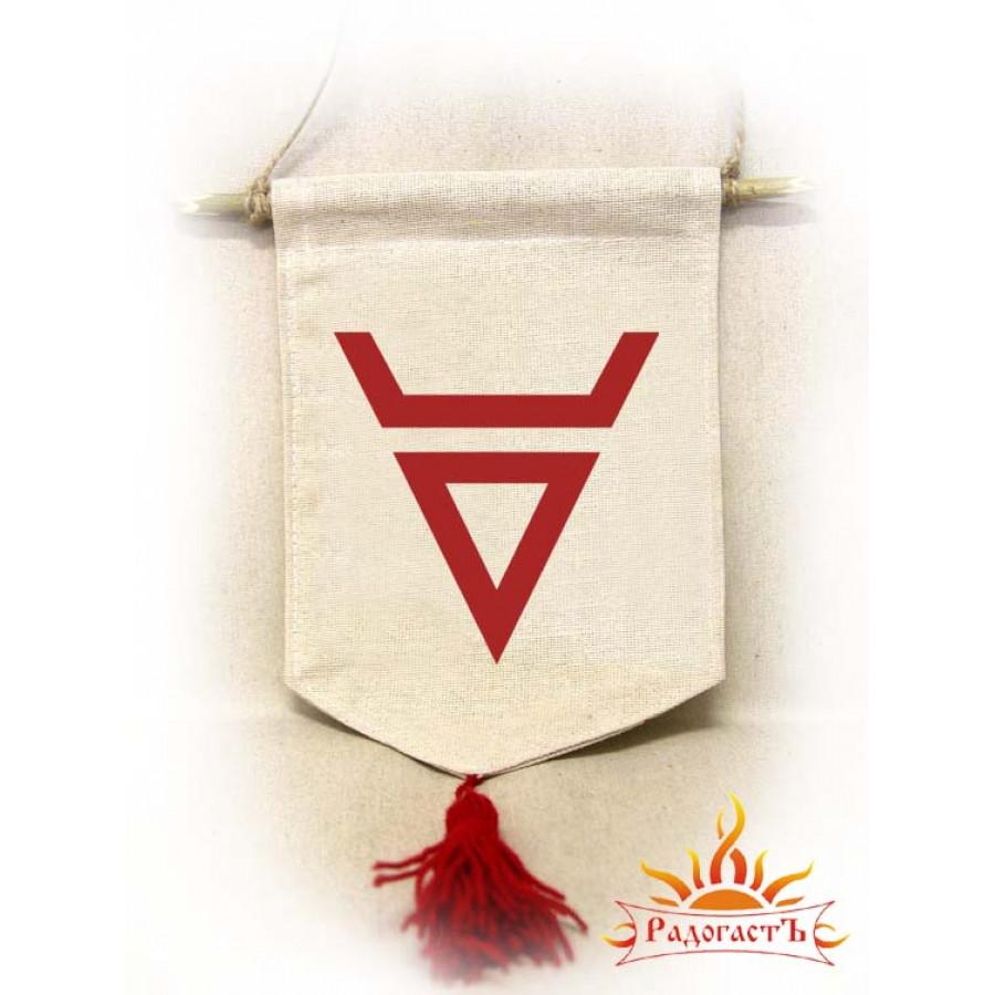 Славянский вымпел с символом Велеса