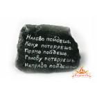 Камень из сказок