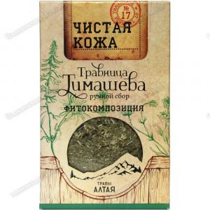 «Травница Тимашева» №17 - Чистая кожа